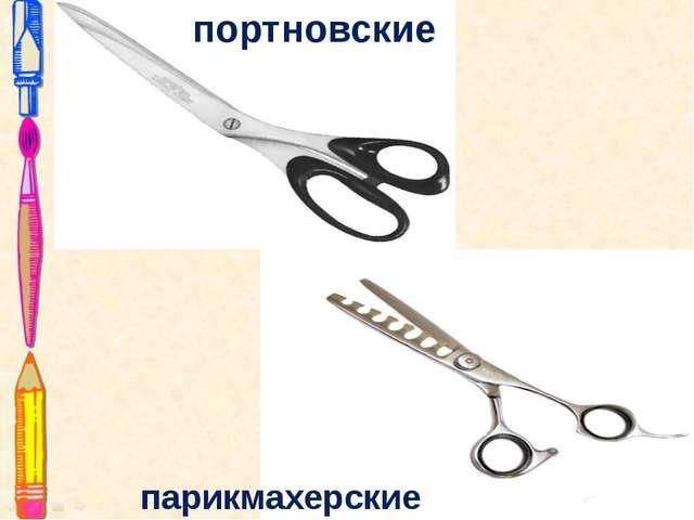 портновские парикмахерские