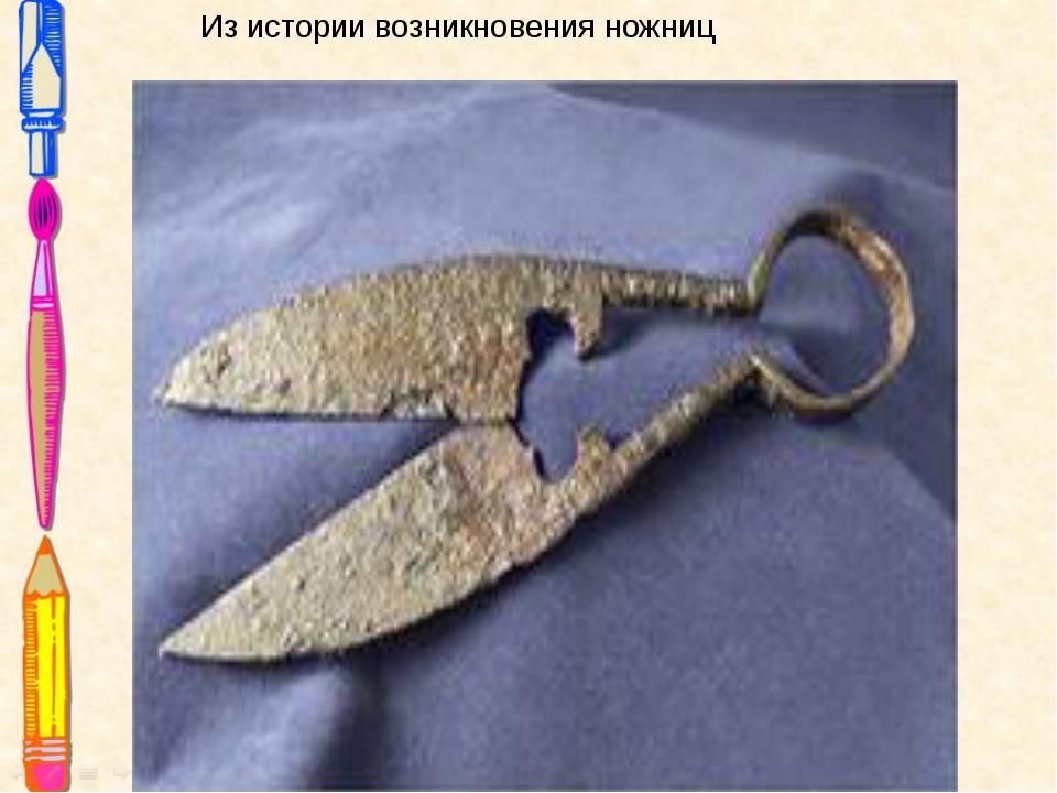 Из истории возникновения ножниц