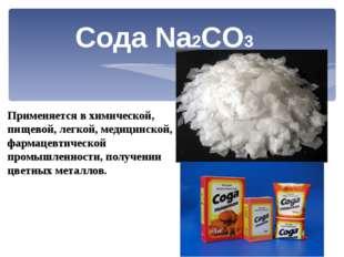 Сода Na2CO3 Применяется в химической, пищевой, легкой, медицинской, фармацевт