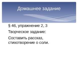 § 46, упражнение 2, 3 Творческое задание: Составить рассказ, стихотворение о