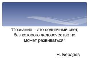 """""""Познание – это солнечный свет, без которого человечество не может развиватьс"""
