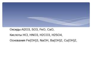 Оксиды Al2O3, SO3, FeO, CaO, Кислоты HCl, HNO3, H2CO3, H2SO4, Основания Fe(OH