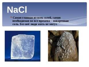 NaCl Самая главная из всех солей, самая необходимая во все времена – поваренн