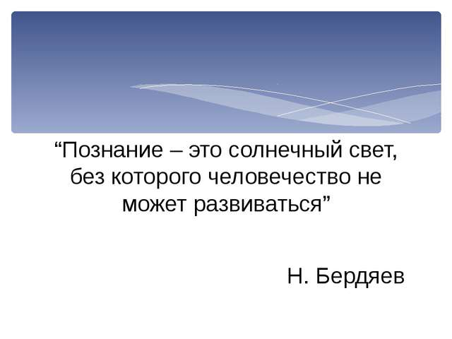 """""""Познание – это солнечный свет, без которого человечество не может развиватьс..."""
