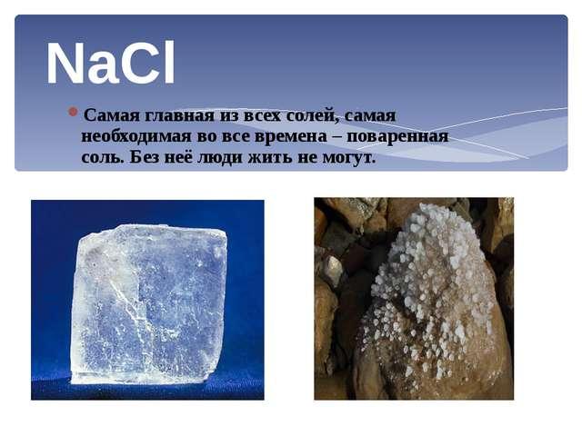 NaCl Самая главная из всех солей, самая необходимая во все времена – поваренн...