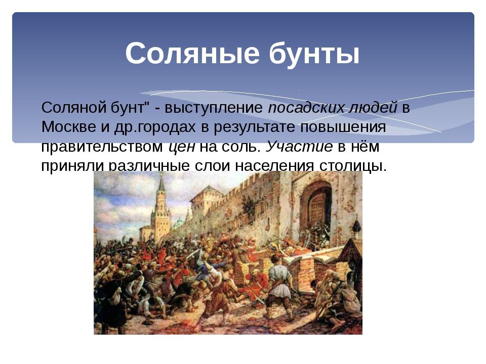 """Соляной бунт"""" - выступление посадских людей в Москве и др.городах в результат..."""