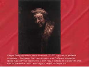 Смерть Рембрандта была очень печальной. В 1663 году умерла любимая художни