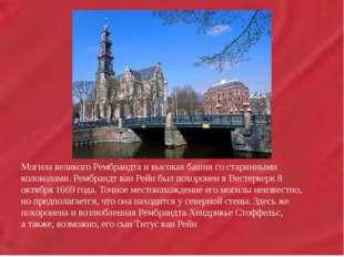 Могила великого Рембрандта и высокая башня со старинными колоколами. Рембр