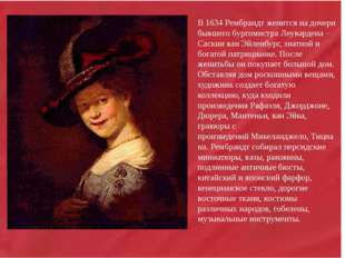 В 1634 Рембрандт женится на дочери бывшего бургомистра Леувардена – Саскии в