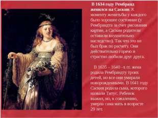 В 1634 году Рембранд женился на Саскии. К моменту женитьбы у каждого было х