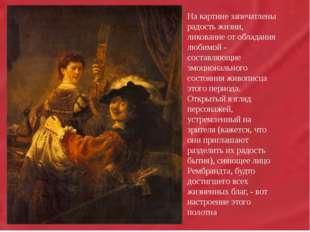 На картине запечатлены радость жизни, ликование от обладания любимой - соста