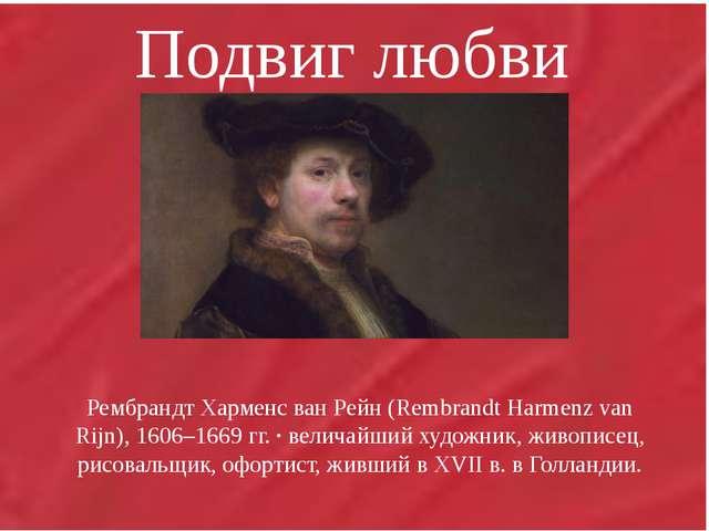 Подвиг любви Рембрандт Харменс ван Рейн (Rembrandt Harmenz van Rijn), 1606–1...