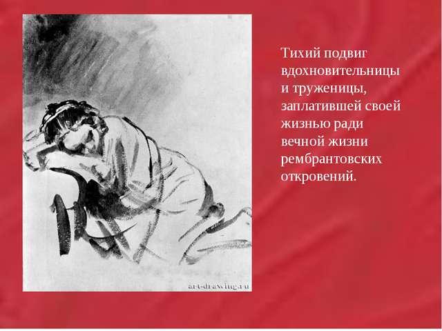 Тихий подвиг вдохновительницы и труженицы, заплатившей своей жизнью ради в...