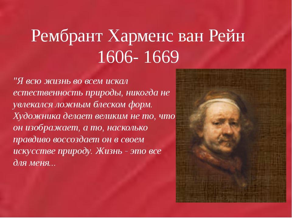 """Рембрант Харменс ван Рейн 1606- 1669 """"Я всю жизнь во всем искал естественнос..."""