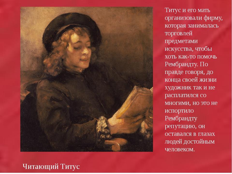 Титус и его мать организовали фирму, которая занималась торговлей предмета...