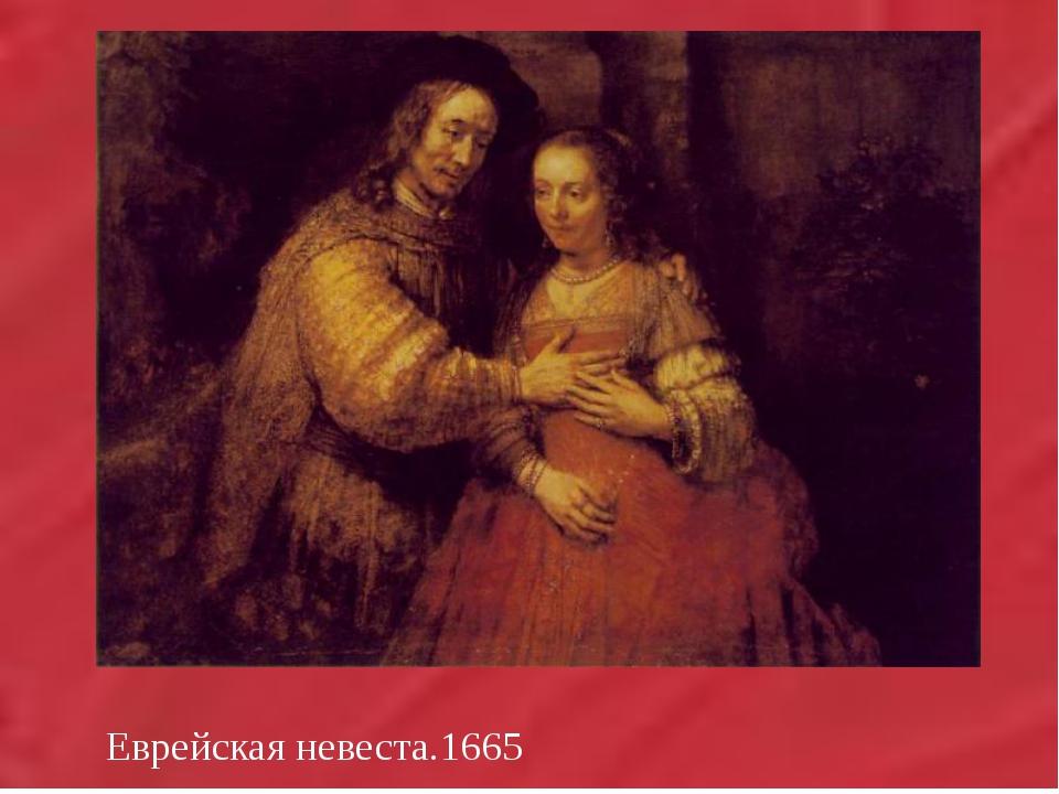 Еврейская невеста.1665