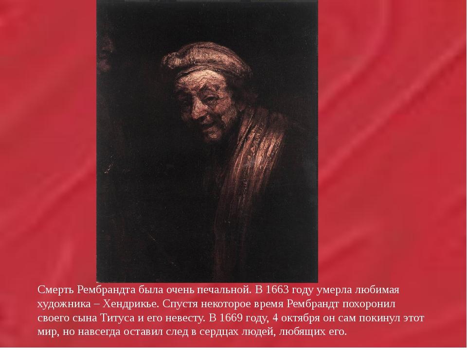 Смерть Рембрандта была очень печальной. В 1663 году умерла любимая художни...