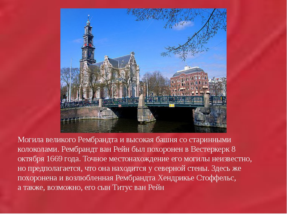 Могила великого Рембрандта и высокая башня со старинными колоколами. Рембр...