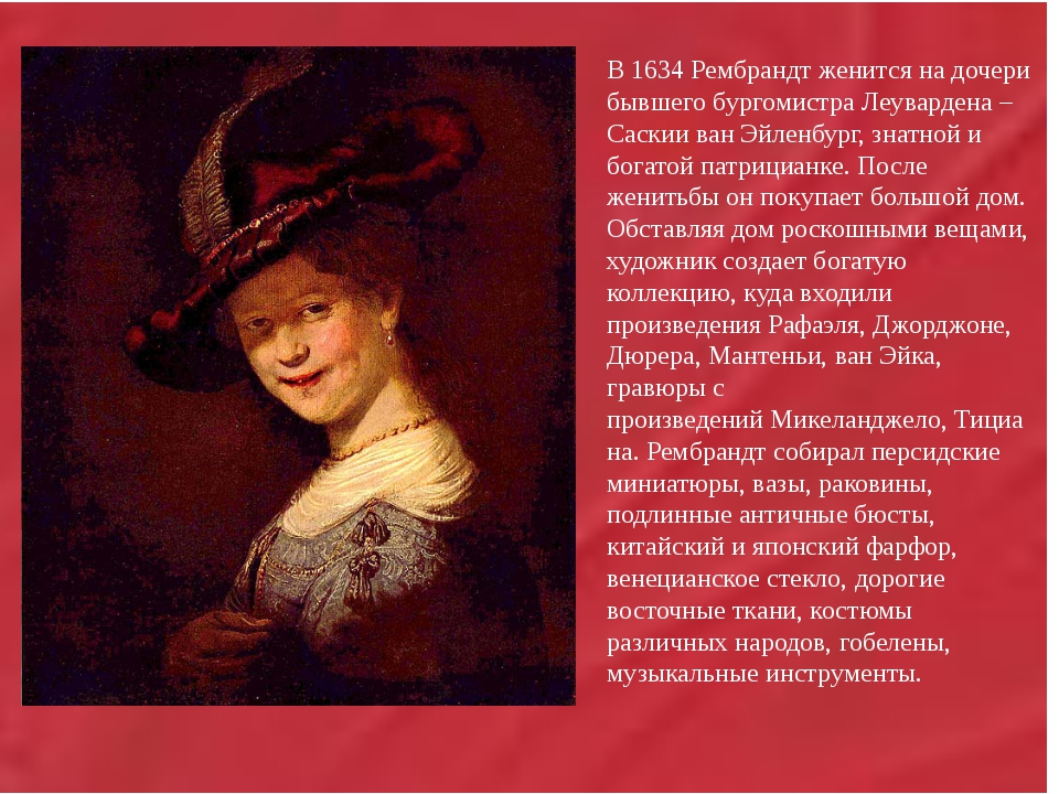 В 1634 Рембрандт женится на дочери бывшего бургомистра Леувардена – Саскии в...