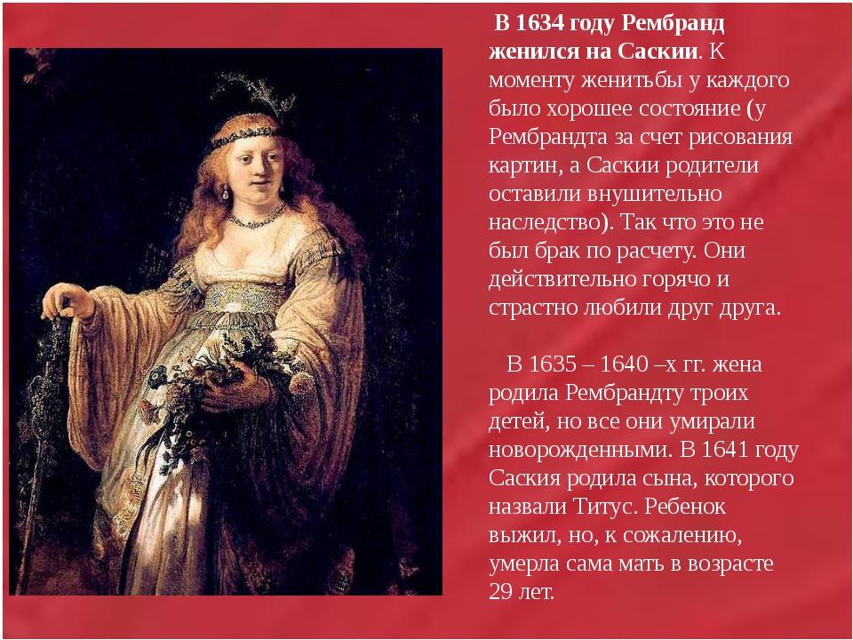 В 1634 году Рембранд женился на Саскии. К моменту женитьбы у каждого было х...