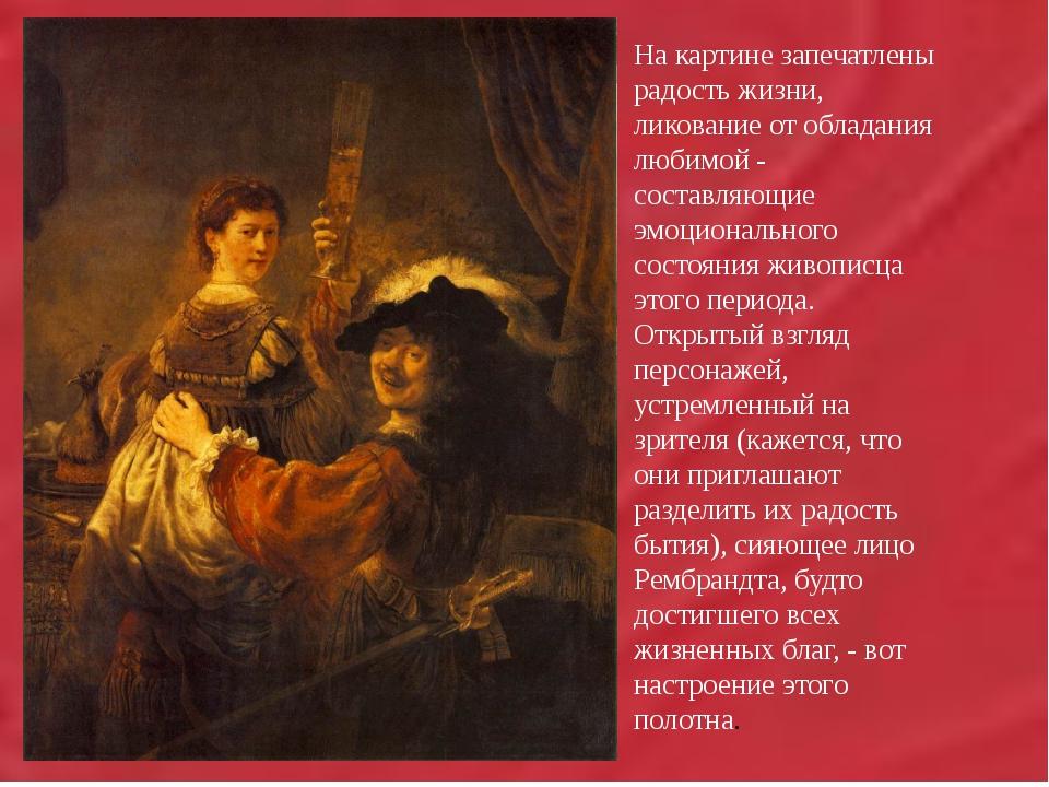 На картине запечатлены радость жизни, ликование от обладания любимой - соста...