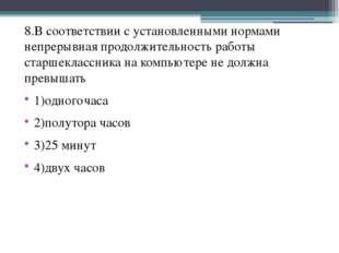 8.В соответствии с установленными нормами непрерывная продолжительность работ