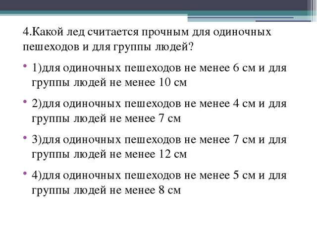4.Какой лед считается прочным для одиночных пешеходов и для группы людей? 1)д...