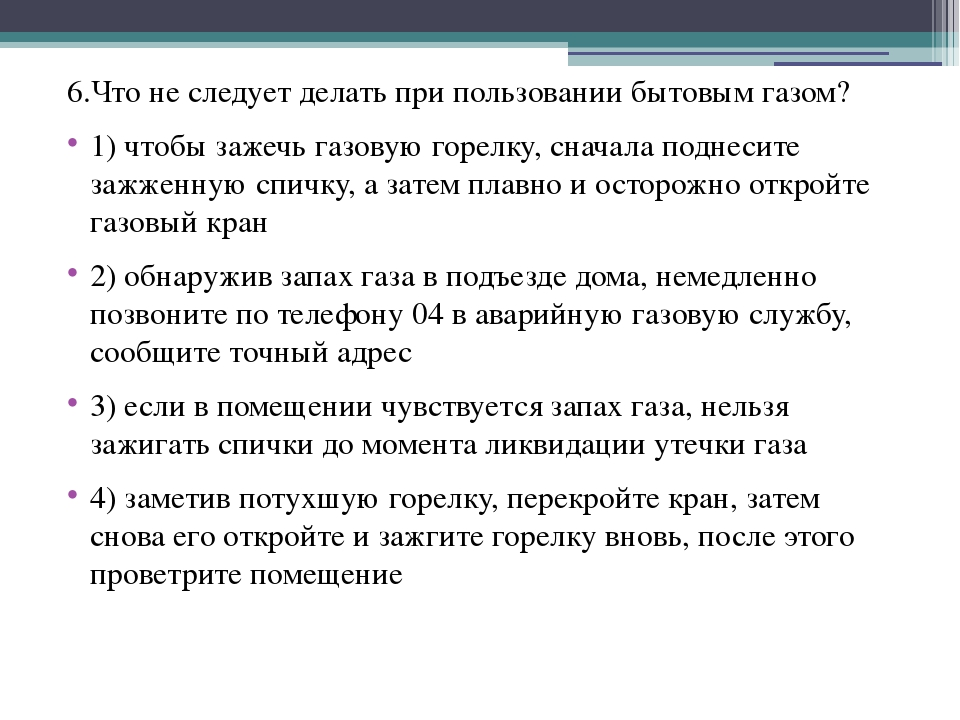 6.Что не следует делать при пользовании бытовым газом? 1) чтобы зажечь газову...