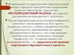 Федеральный государственный образовательный стандарт определил приоритетные н