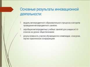 Основные результаты инновационной деятельности: модель метапредметного образо