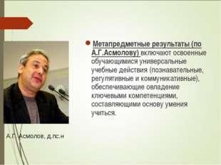 Метапредметные результаты (по А.Г.Асмолову)включаютосвоенные обучающимися у