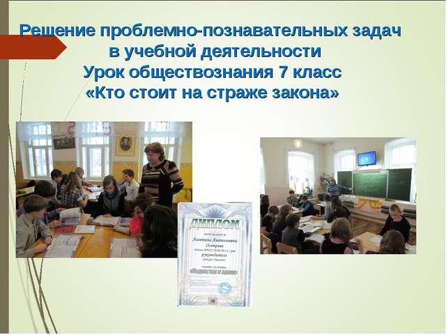 Решение проблемно-познавательных задач в учебной деятельности Урок обществоз...