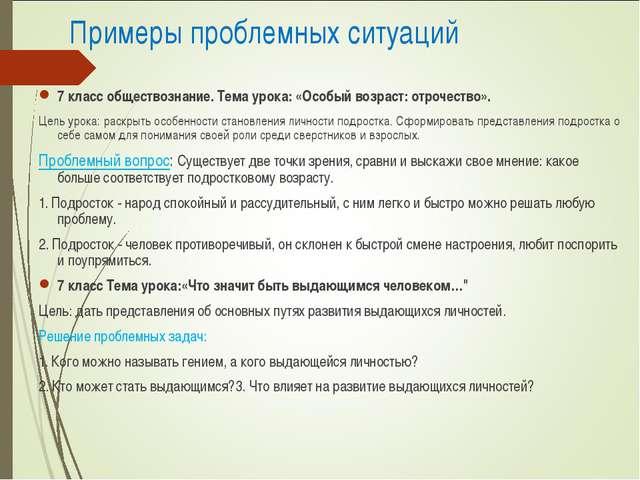 Примеры проблемных ситуаций 7 класс обществознание. Тема урока: «Особый возра...