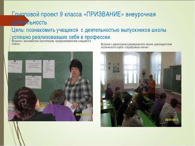 Групповой проект 9 класса «ПРИЗВАНИЕ» внеурочная деятельность Цель: познакоми...
