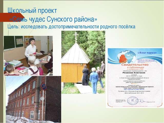 Школьный проект «Семь чудес Сунского района» Цель: исследовать достопримечате...