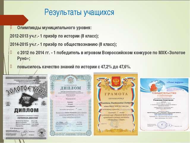 Результаты учащихся Олимпиады муниципального уровня: 2012-2013 уч.г.- 1 приз...