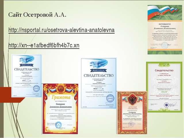 Сайт Осетровой А.А. http://nsportal.ru/osetrova-alevtina-anatolevna http://x...