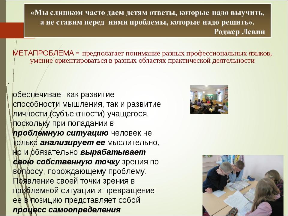 МЕТАПРОБЛЕМА - предполагает понимание разных профессиональных языков, умение...