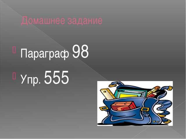 Домашнее задание Параграф 98 Упр. 555