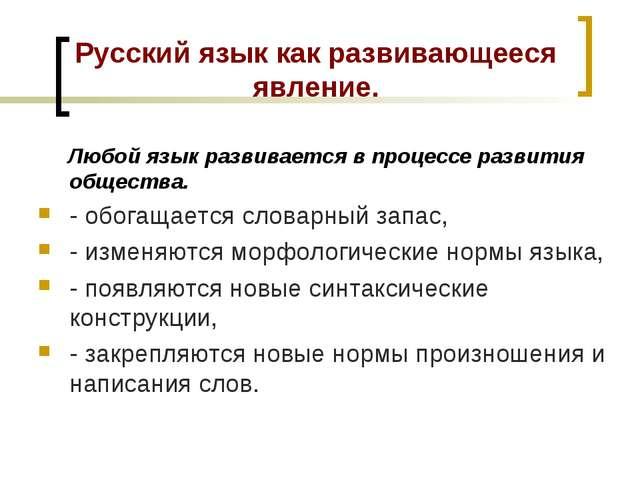 Русский язык как развивающееся явление. Любой язык развивается в процессе раз...