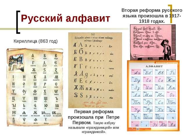 Русский алфавит Кириллица (863 год) Первая реформа произошла при Петре Первом...