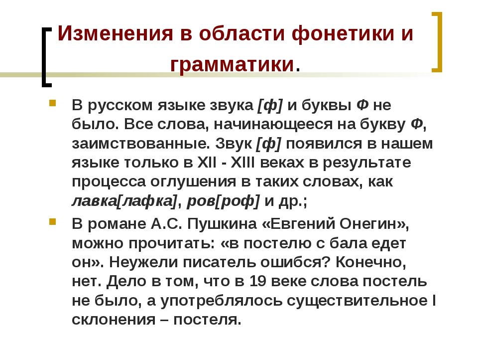 Изменения в области фонетики и грамматики. В русском языке звука [ф] и буквы...