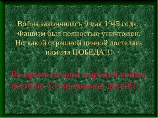 Война закончилась 9 мая 1945 года. Фашизм был полностью уничтожен. Но какой с