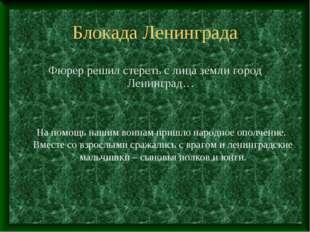 Блокада Ленинграда Фюрер решил стереть с лица земли город Ленинград… На помощ