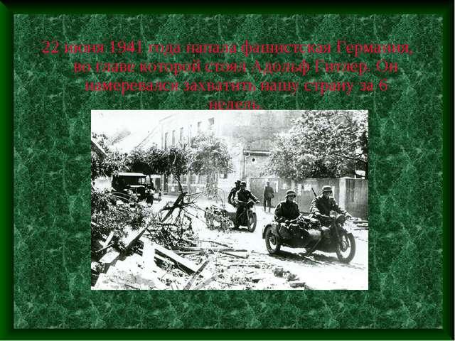22 июня 1941 года напала фашистская Германия, во главе которой стоял Адольф...