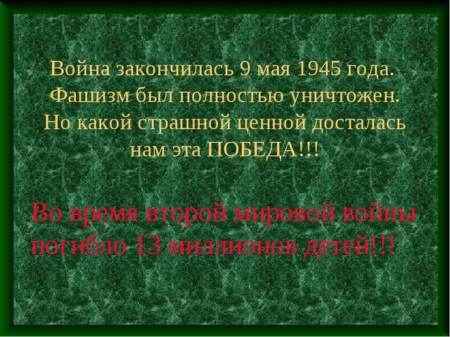 Война закончилась 9 мая 1945 года. Фашизм был полностью уничтожен. Но какой с...