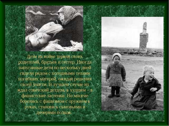 Дети на войне теряли своих родителей, братьев и сестер. Иногда напуганные дет...