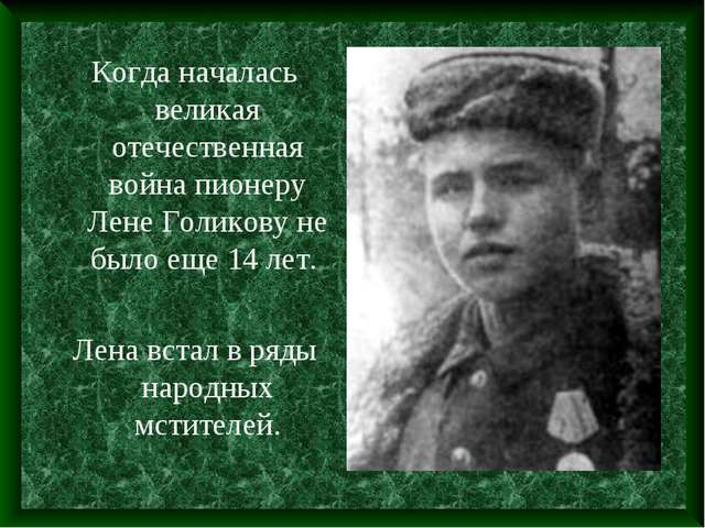 Когда началась великая отечественная война пионеру Лене Голикову не было еще...