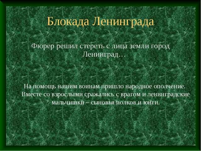 Блокада Ленинграда Фюрер решил стереть с лица земли город Ленинград… На помощ...