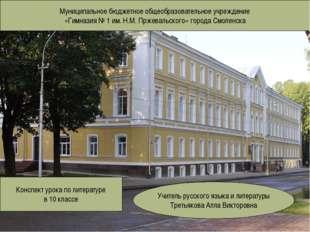Муниципальное бюджетное общеобразовательное учреждение «Гимназия № 1 им. Н.М